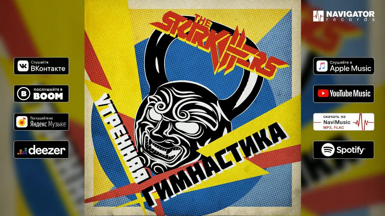The Starkillers — Утренняя гимнастика (Высоцкий)