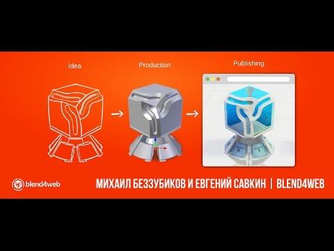 3D в Web — от подготовки до публикации