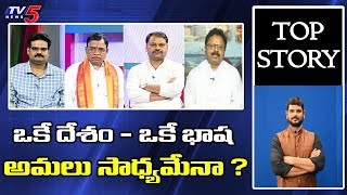 భాషావేశం | Top Story Debate With Murthi