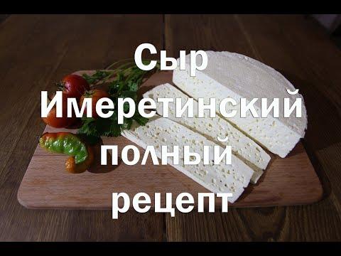 Имеретинский сыр , полный рецепт приготовления