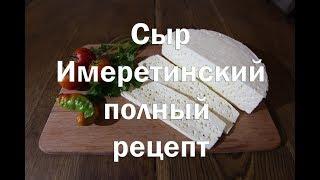 Имеретинский сыр полный рецепт приготовления