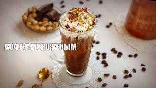 Кофе с мороженым — видео рецепт