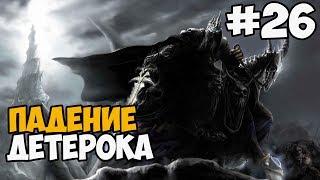 ПАДЕНИЕ ДЕТЕРОКА ► Warcraft 3: Frozen Throne Прохождение На Русском - Часть 26