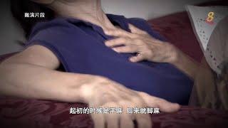 前线追踪 | 心律失常全身麻痹!独居婆婆及时呼救 - YouTube