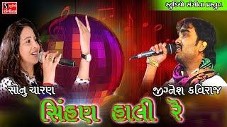 Jignesh Kaviraj New Gujarati Song Sonu Charan Dj Garba Mix Studio Sangeeta