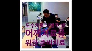 나범주 도수치료 교육 17-2 어깨치료를 위한 준비치료