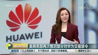 [国际财经报道]热点扫描 美商务部再次推迟部分对华为交易禁令  CCTV财经