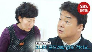 보리밥 & 코다리찜집, 백대표 기습방문   백종원의 골목식당(Back Street)   SBS Enter.