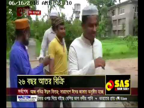 Ekattor tv News 16 06 2018 Ator Jolil আতর জলিল