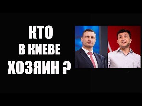 Зеленский вызвал на ковер Кличко, кто будет у руля в Киеве