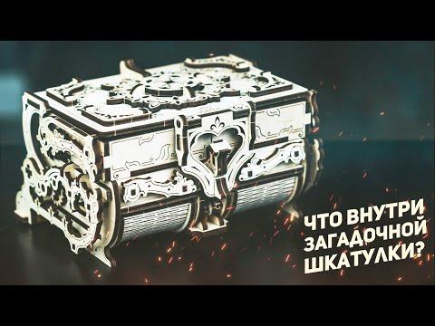 Что Внутри Загадочной Шкатулки? / Ugears