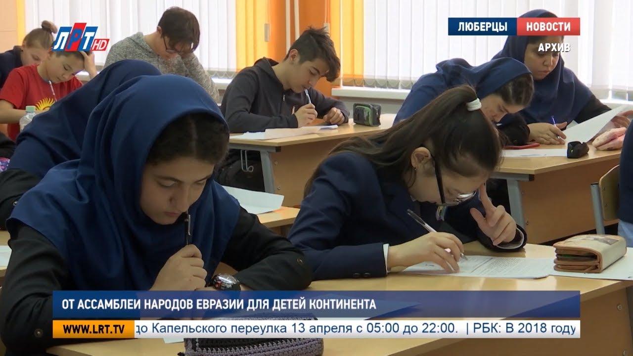 От Ассамблеи народов Евразии для детей континента