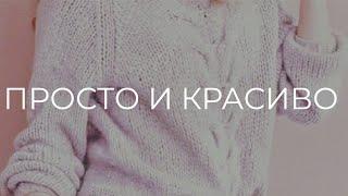Свитер спицами ОВЕРСАЙЗ ➿ мастер-класс 〰 С КОСОЙ  knitting pattern