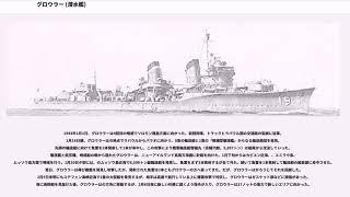 グロウラー (潜水艦)