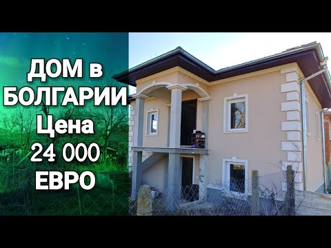 Дом в болгарии уена дома в лен обл рубеж