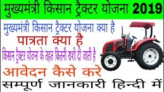 मुख्यमंत्री किसान ट्रैक्टर योजना 2019,पात्रता,लाभ,आवेदन कैसे करे पुरी जानकारी हिन्दी में