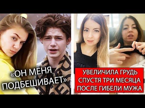 Адушкина против Пэйтона | Диденко захейтили за новую грудь
