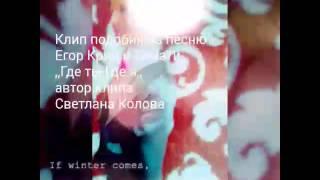 Клип на песню Егора Крида и Тимати где ты где я