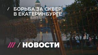 В Екатеринбурге начались новые столкновения из-за строительства храма