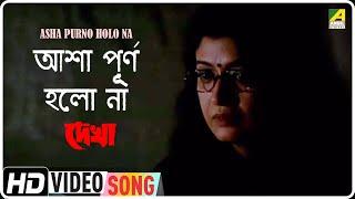 Asha Purno Holo Na | Dekha | Bengali Movie Song | Tapan Roy