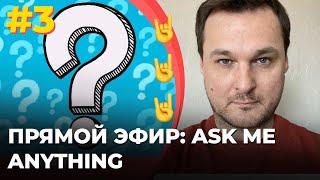 Прямой эфир 3. Ask Me Anything