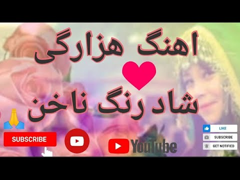 new hazaragi song shad ragi nakhon
