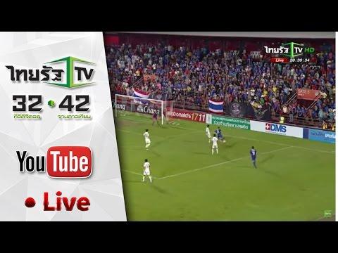 Live ถ่ายทอดสดฟุตบอล ทีมชาติไทย VS เกาหลีใต้ AFC U19 Championship 2016 [Full]