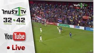 Live ถ่ายทอดสดฟุตบอล ทีมชาติไทย VS ทีมชาติเกาหลีใต้ AFC U19 Championship 2016