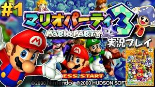 【N64】マリオパーティ3 実況プレイ!#1【生放送】