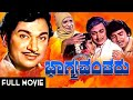 Bhagyavantharu Kannada Full Length Movie