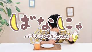 TVアニメ『ばなにゃ』と梶裕貴さんのコラボCM公開!! <ばなにゃとは・...