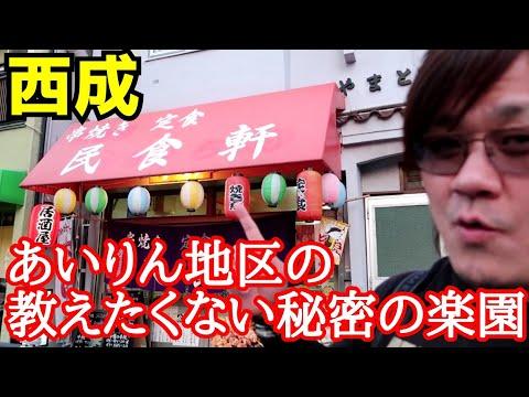 西成警察署前【安全地帯】あいりん地区の激安店に初潜入!