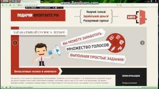 Фейк-Контроль #87 [Как получить бесплатно голоса ВКонтакте без скриптов и программ]