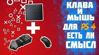 Клава и Мышка для PS4 Есть ли смысл ? Обзор HORI TAC PRO M2