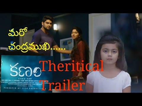 Kanam Official Trailer # Vijay # Naga Shaurya # Sai_Pallavi # Sam_C_S