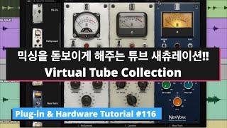 믹싱에 부드러운 튜브 새츄레이션을 입혀주는 Slate Digital Virtual Tube Collection