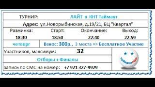 турнир по настольному теннису ttplayspb ЛАЙТ 18.05.17