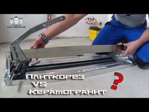 Как резать керамогранит плиткорезом / Battipav Leggera 67