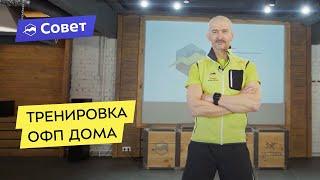 постер к видео Тренировка ОФП дома