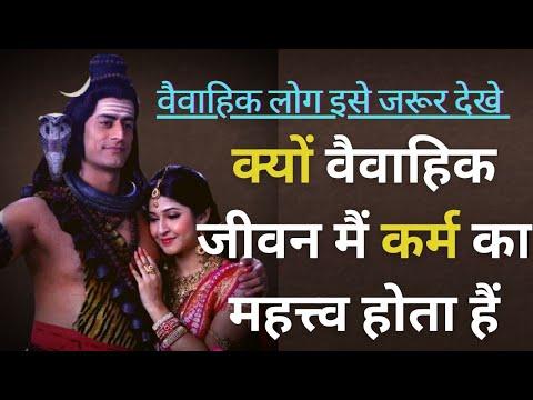 shiv-vani-|-जानिए-क्यों-वैवाहिक-जीवन-मैं-कर्म-का-महत्त्व-होता-हैं!!