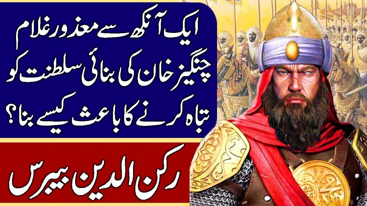 Complete History of Sultan Baibars (Ruknuddin Baybars) in Hindi & Urdu