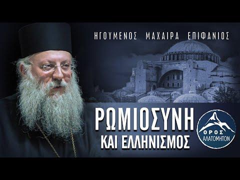 Ρωμιοσύνη και Ελληνισμός - Ηγούμενος Μαχαιρά Επιφάνιος