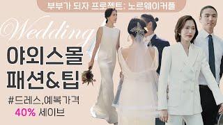 스몰웨딩 드레스,예복 할인구매+준비팁 알려드려요!