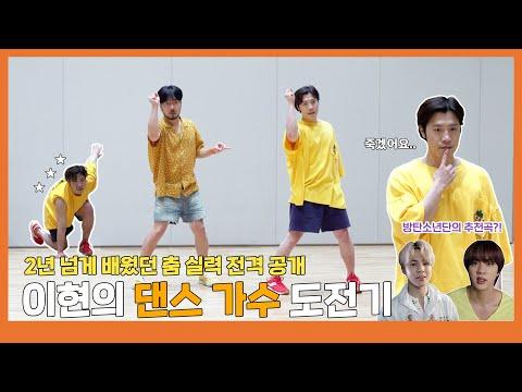 (ENG) 목표는 댄스 가수 데뷔?!🕺이현의 'Permission to Dance' 커버 댄스 도전기! (feat. Mr.SON)