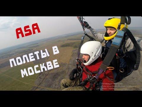 Тандем Сергей Крым за рулем Парапланерная школа ASA
