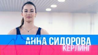 Правильный спорт: качаем пресс с Анной Сидоровой