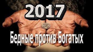Недовольство! Бедные будут против богатых. Предсказания и пророчества конца света. Апокалипсис