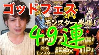 パズドラ【ゴッドフェス】戦国の神第2弾実装!part1