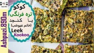 Kookoo tareh ba konjed - کوکو تره فرنگی با کنجد - کوکو گیاهی