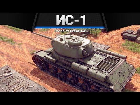 ИС-1 ОПТИМАЛЬНЫЙ ТЯЖЁЛЫЙ ТАНК в War Thunder